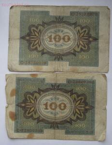 Лот банкнот Германии империя и веймар 7 шт ,до 2.04.2017г в 22.00 мск - 1.JPG