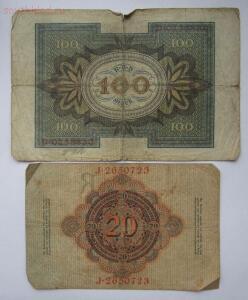 Лот банкнот Германии империя и веймар 7 шт ,до 2.04.2017г в 22.00 мск - 4.JPG