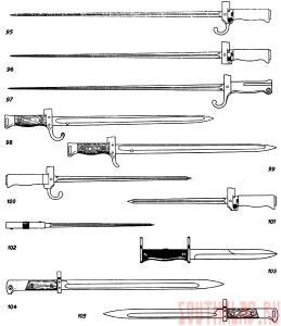Штыки. Штык-ножи и штык-шпаги. - 000181.jpg