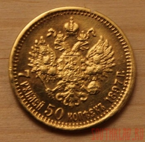 7 рублей 50 копеек - 7,5руб 1897г АГ реверс.jpg