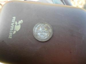 Отдыхающая лиса ... и 10 копеек 1921 года... - SAM_0391.JPG