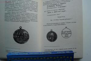 Каталог Наградные медали России второй половины xv111 столетия  - DSC00824.JPG