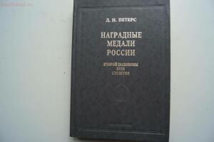 Каталог Наградные медали России второй половины xv111 столетия  - DSC00825.JPG