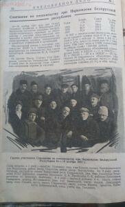Книга 1928г Пчеловодное дело до 09.04.2017г в 22.00 - 718.JPG