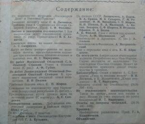 Книга 1928г Пчеловодное дело до 09.04.2017г в 22.00 - 12147.JPG