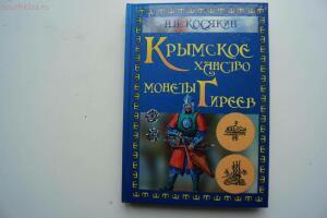 Книга Крымское ханство. Монеты Гиреев до 8 апреля 2017 г в 18 час.мск - DSC00828.JPG