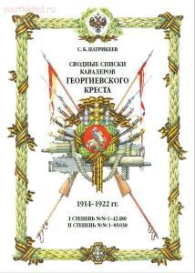 Сводные списки кавалеров Георгиевского креста 1914–1922 гг. - screenshot_3579.jpg