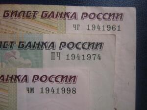 Купюры с номером, похожим на дату. - IMG_5239.JPG