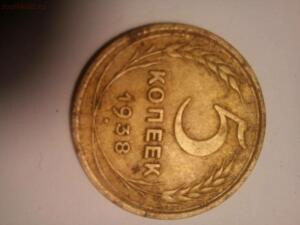 бесценные 5 коп 1938 год на оценку  - IMG_20170427_000128.jpg