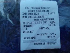 Нужна небольшая помощь в покупке в Ростове и кое что ещё - 20170428_150149.jpg