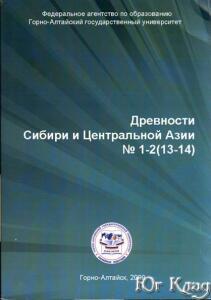 Древности Сибири и Центральной Азии. - 2009-ga-dsza.jpg