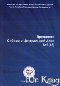 Древности Сибири и Центральной Азии. - 2010-ga-dsza.jpg