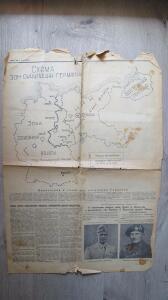 Страница из газеты правда от 5 июня 1945г. - IMG_9573.JPG