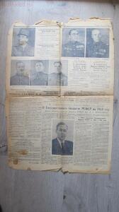 Страница из газеты правда от 5 июня 1945г. - IMG_9574.JPG