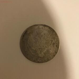 3 4 рубля 5 zlot - IMG_6082.JPG