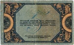 Деньги Ростовского банка - 5 руб. 1918 реверс.jpg