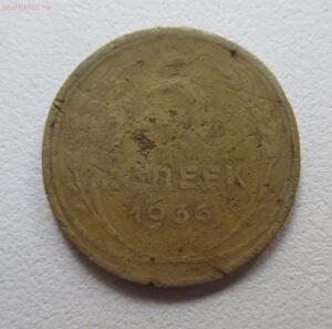 5 копеек 1936г до 25.06.17 в 22.00 по мск - IMG_7663.JPG