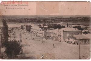 Каменск-Шахтинский - Взгляд в прошлое  - Image9.jpg