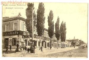 Каменск-Шахтинский - Взгляд в прошлое  - image.jpg