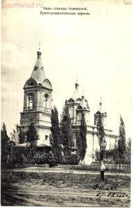 Каменск-Шахтинский - Взгляд в прошлое  - 9038_C.jpg