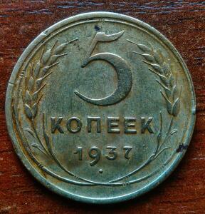 5 копеек 1937 года, мнения о цене. - KIMG0001.jpg