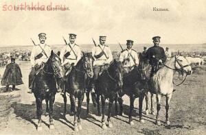 Каменск-Шахтинский ... Взгляд в прошлое  - Казаки Каменска (1).jpg