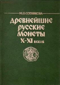 Древнейшие русские монеты X-XI веков - 460bc27e3777.jpg