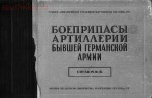 Справочник определитель снарядов - 001.jpg