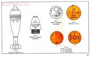 Справочник определитель снарядов - 357.jpg