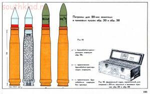 Справочник определитель снарядов - 365.jpg