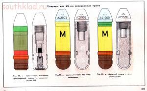 Справочник определитель снарядов - 369.jpg