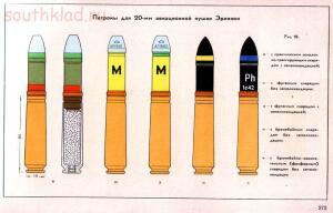 Справочник определитель снарядов - 373.jpg