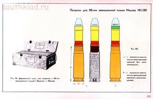 Справочник определитель снарядов - 375.jpg
