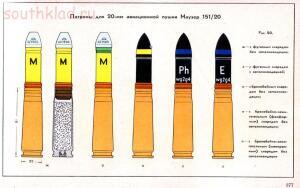 Справочник определитель снарядов - 377.jpg