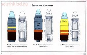 Справочник определитель снарядов - 385.jpg