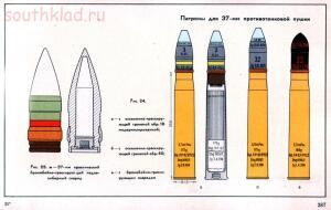 Справочник определитель снарядов - 387.jpg