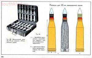 Справочник определитель снарядов - 390.jpg
