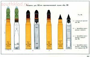 Справочник определитель снарядов - 393.jpg