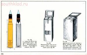 Справочник определитель снарядов - 394.jpg