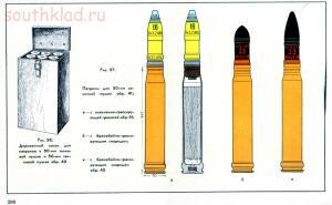 Справочник определитель снарядов - 396.jpg