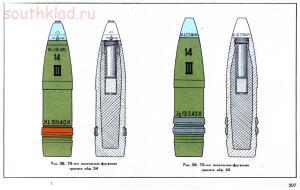 Справочник определитель снарядов - 397.jpg
