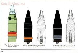 Справочник определитель снарядов - 398.jpg