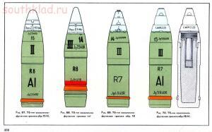 Справочник определитель снарядов - 408.jpg