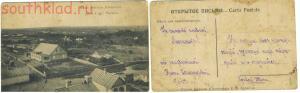 Каменск-Шахтинский ... Взгляд в прошлое  - Каменск-Рыгин.jpg