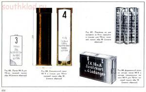 Справочник определитель снарядов - 414.jpg