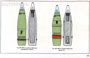 Справочник определитель снарядов - 429.jpg