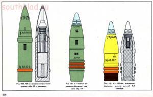Справочник определитель снарядов - 430.jpg
