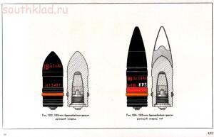 Справочник определитель снарядов - 433.jpg