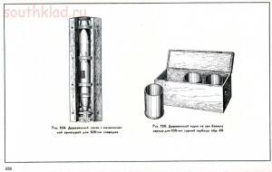 Справочник определитель снарядов - 436.jpg