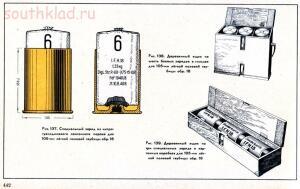 Справочник определитель снарядов - 442.jpg